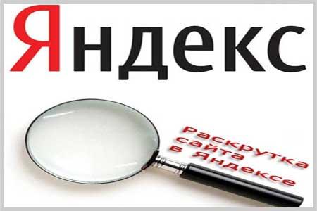 Продвижение сайтов в яндексе создание сайтов для тсж и управляющих компании