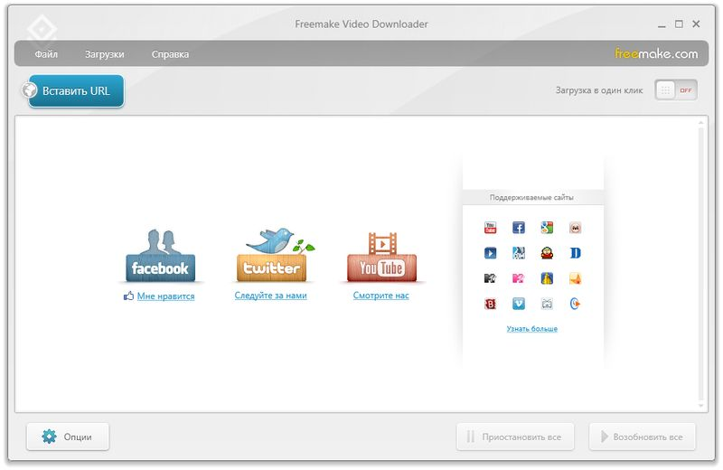 Программа Freemake Video Downloader 3.6.2.3